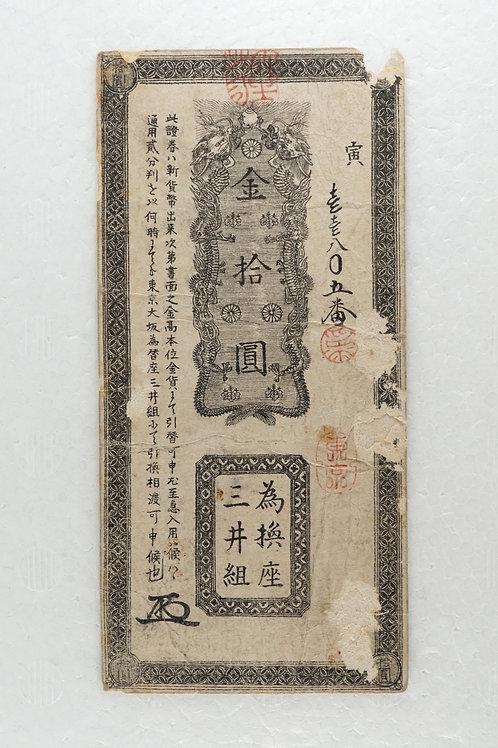大蔵省 兌換証券 金拾円