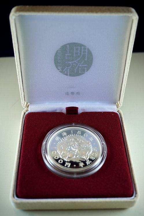 明治150年記念千円銀貨幣プルーフ貨幣セット