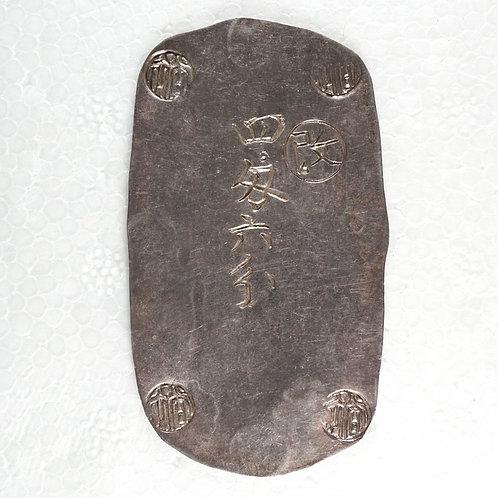 秋田四匁六分銀判 立彫