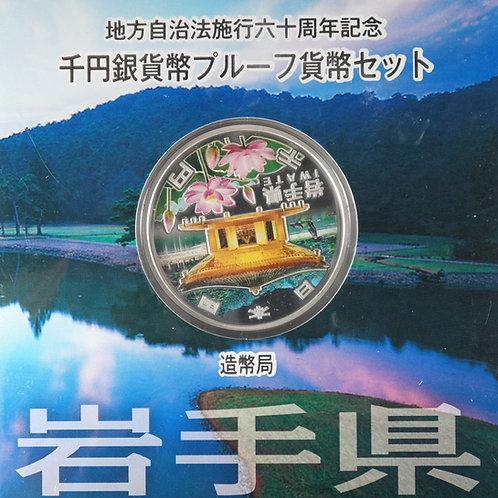 地方自治千円カラー銀貨 岩手(平成24年)