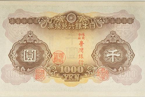 日本武尊1000円 台湾加刷