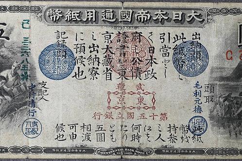 旧国立銀行券5円 並・美品