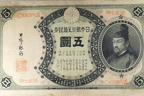 分銅5円札