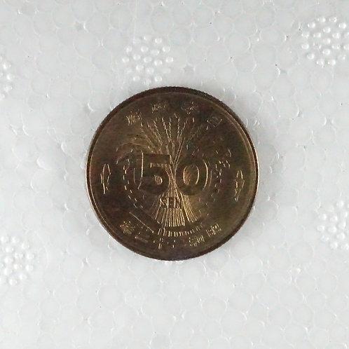 大型黄銅貨 昭和22年