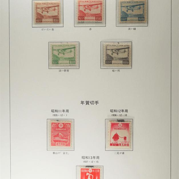 特殊切手(航空切手・年賀切手)