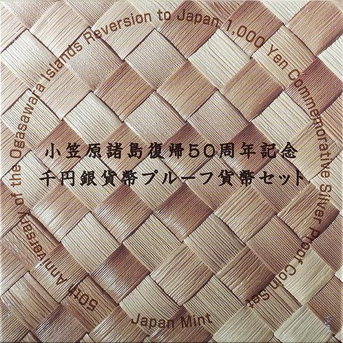 小笠原諸島復帰50周年記念千円銀貨
