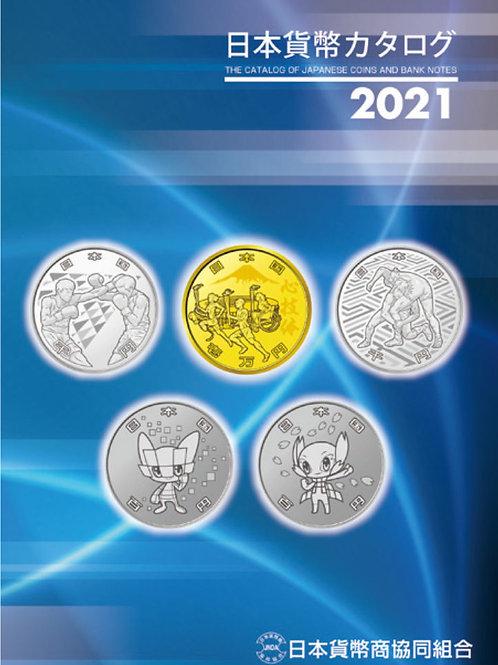 日本貨幣カタログ2021