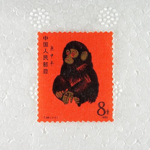 中国切手 赤猿