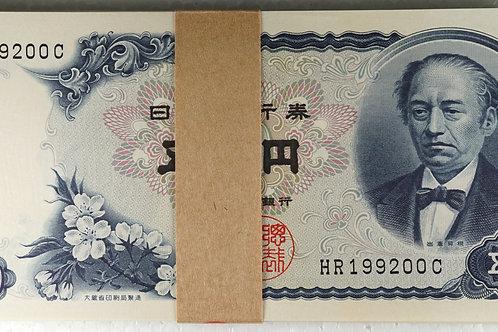 新岩倉500円札 100枚帯封