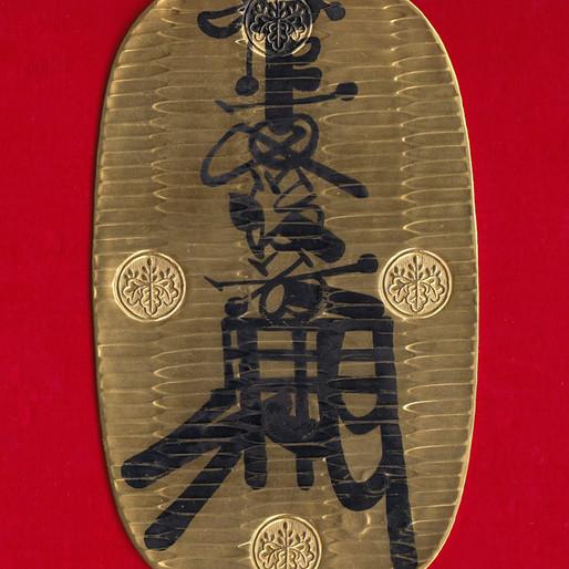 日本で最後の大判「万延大判金」