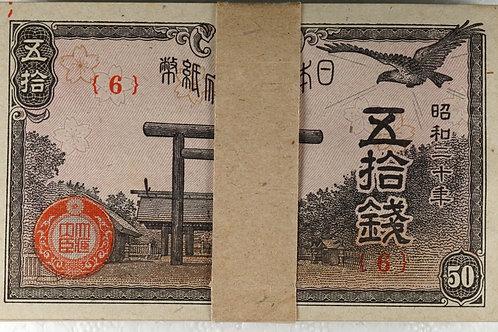 靖国50銭札 100枚帯封