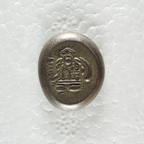 天保豆板銀 両面大黒11.1g