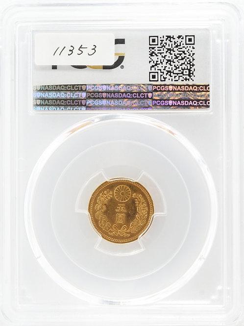 新5円金貨 明治31年