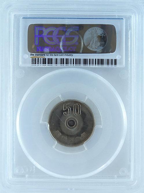 昭和50年 穴なし50円硬貨 MS64