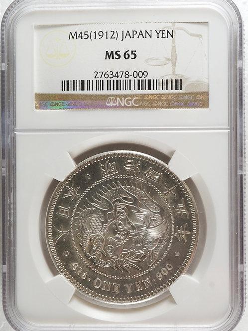 1円銀貨 明治45年