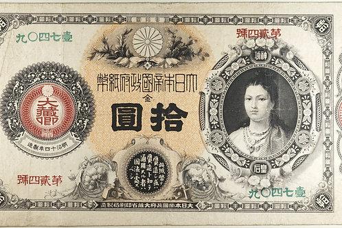 神功皇后十円札