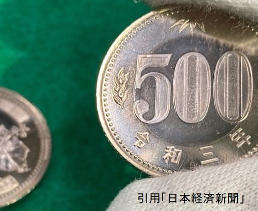 令和3年の500円玉は価値が高まるのか!?-