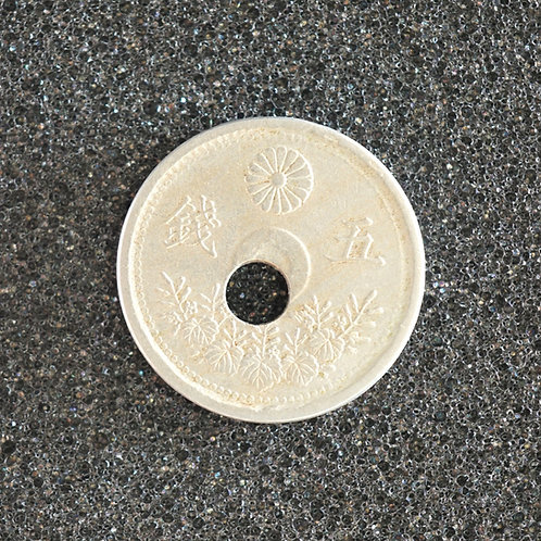 穴ズレ 小型5銭白銅貨