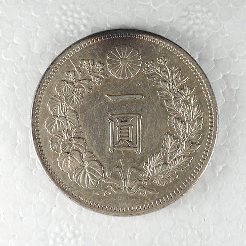 新1円銀貨 明治8年深彫