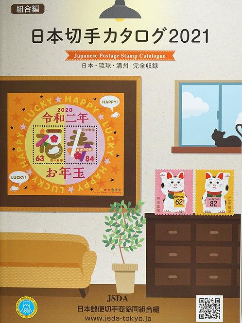 日本切手カタログ 2021