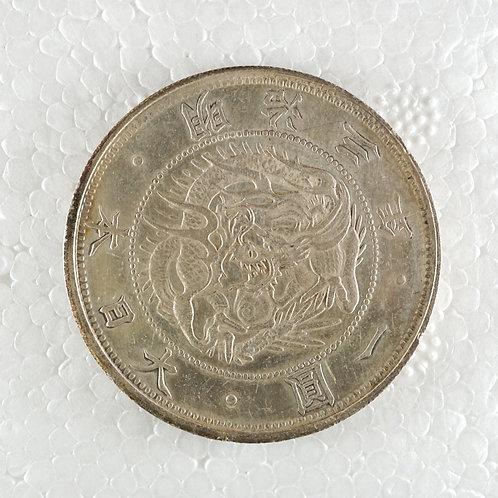 旧1円銀貨 明治3 有輪正貝円