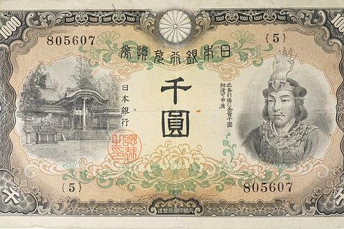 日本武尊千円札