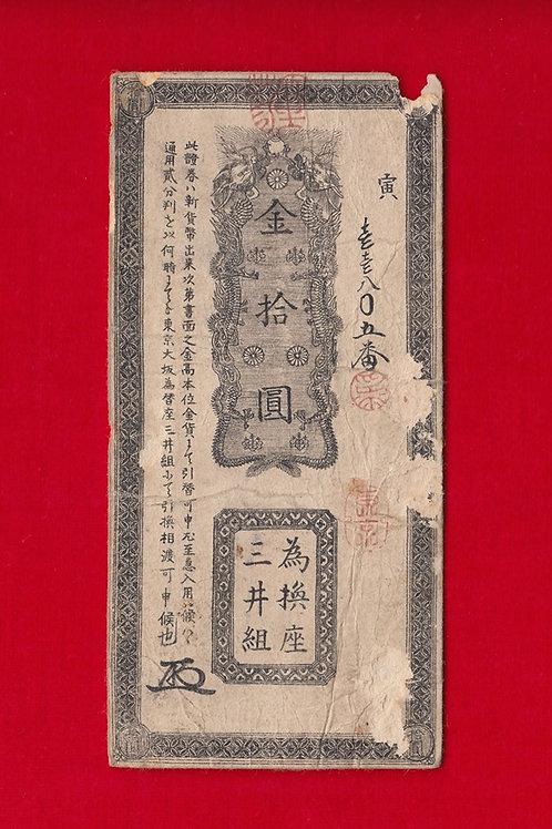 大蔵省兌換証券 金拾円