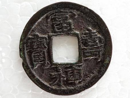 お金の歴史「皇朝十二銭」②