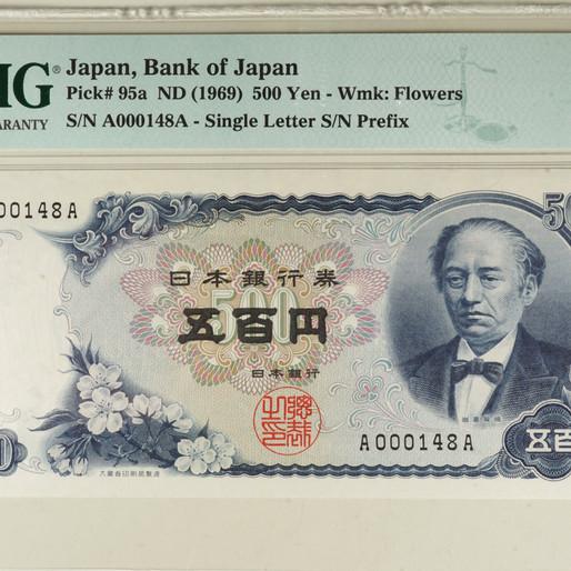 幻の500円札 ー500円の歴史ー