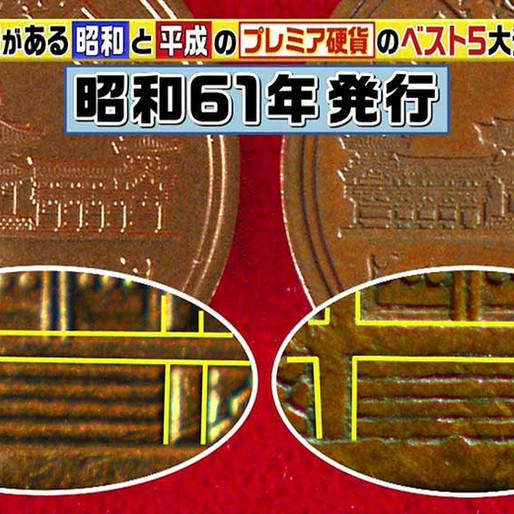 昭和61年後期型10円玉持っている??