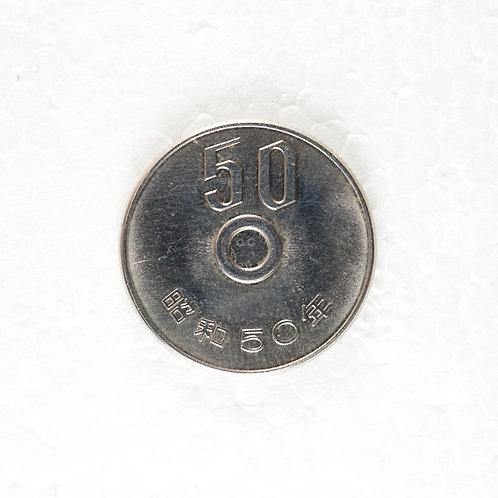 現行50円硬貨(昭和50年)穴なしエラー