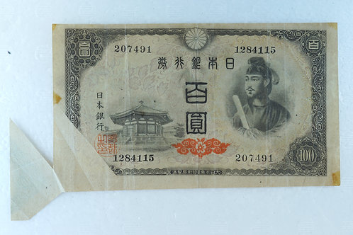 四次百円札 福耳エラー 美品