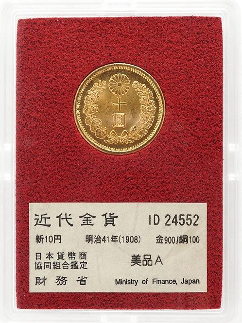 財務省放出金貨 新10円金貨 明治41年