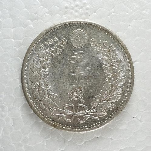 竜50銭銀貨 明治36年