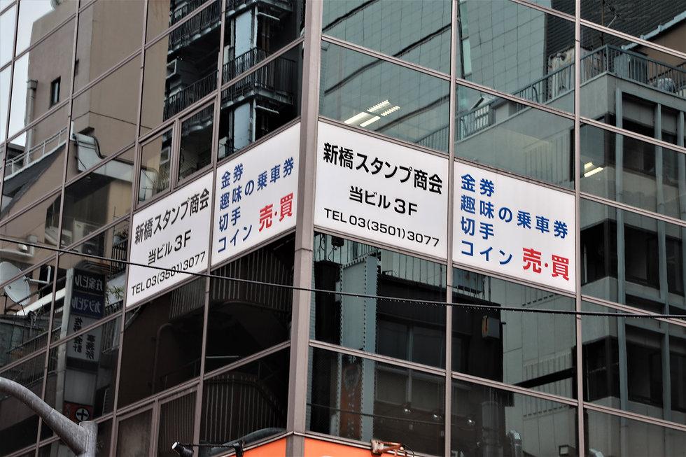 店外観(看板メイン).jpg
