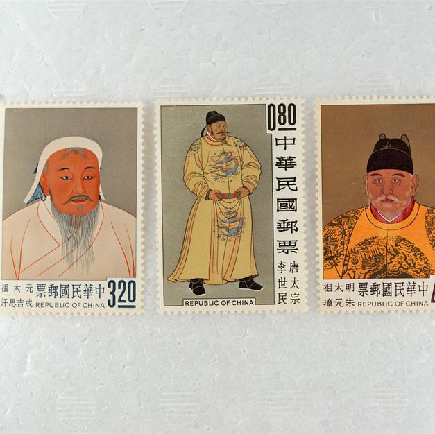 中華民国切手(台湾)