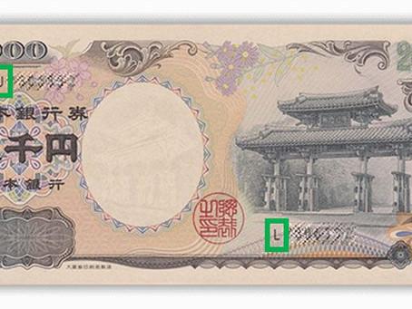 二千円札の中でもプレミア付く「J-L券」の正体とは?!