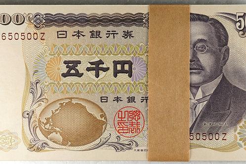 新渡戸5000円札 100枚帯封