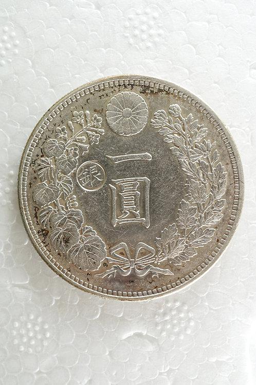 1円銀貨 明治25年前期 丸銀