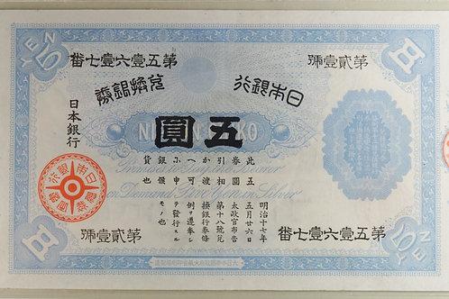 大黒五円札(旧5円券)