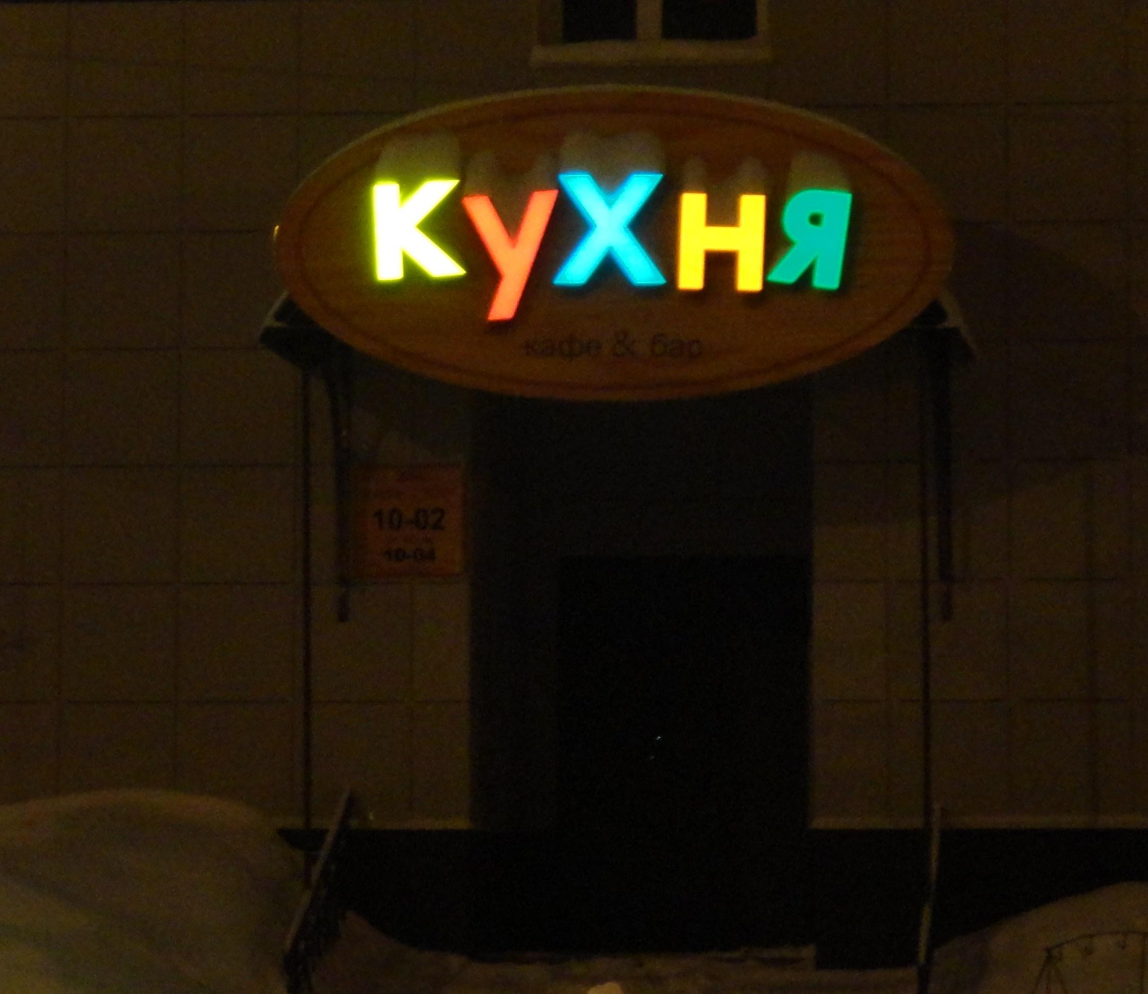 Светодиодные световые буквы