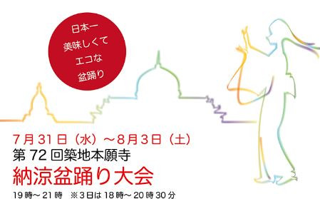 第72回築地本願寺 納涼盆踊り大会