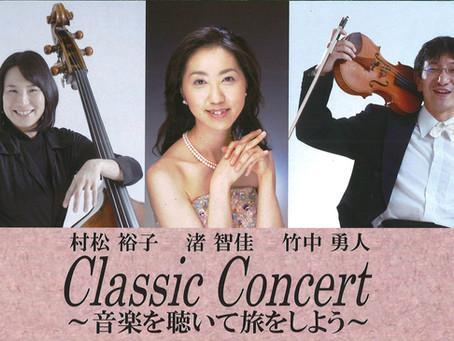 Classic Concert ~音楽を聴いて旅をしよう~