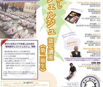 「築地魚がしコンシェルジュ」第四期生募集中!