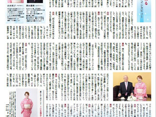 日本橋美人新聞No.46発行