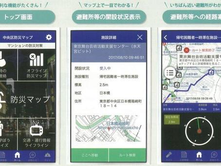 中央区防災マップアプリを配信中