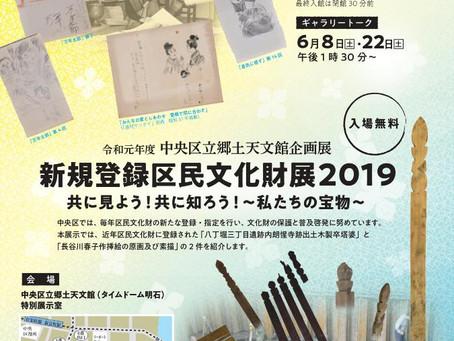 新規登録区民文化財展2019  共に見よう!共に知ろう!~私たちの宝物~【入場無料】