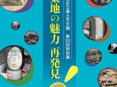 『築地の魅力 再発見!』区立郷土天文館特別展