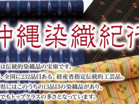 沖縄染織紀行/ 琉球伝統工芸館fuzo