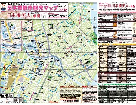 日本橋都市観光マップ.jpg
